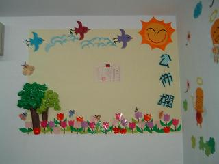 主日 学 教室 布置 相册 教室 装扮 基督教 墙 贴 主日 ...
